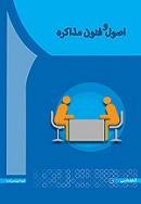اصول و فنون مذاکره- علمی کاربردی