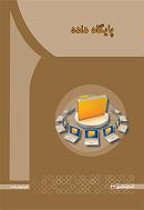 پایگاه داده - علمی کاربردی