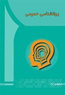 روانشناسی عمومی- علمی کاربردی