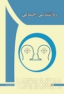 روانشناسی اجتماعی - علمی کاربردی
