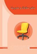 مبانی سازمان و مدیریت- علمی کاربردی